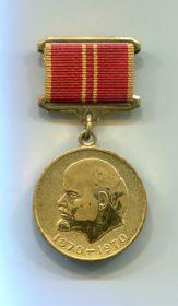 Медаль «За доблестный труд. В ознаменование 100-летия со дня рождения В. И. Ленина»