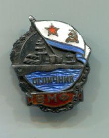 """Знак """"Отличник ВМФ"""" № 2377 МД"""