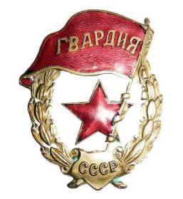 Знак гвардии