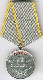"""медалью """"За боевые заслуги"""""""