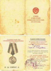За доблестный труд в Великой Отечественной Войне 1941-1945гг