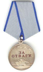 """Медаль """"За отвагу"""""""