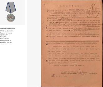 """медаль """"За отвагу"""" (№ 2555571, № документа: Д-860499)"""