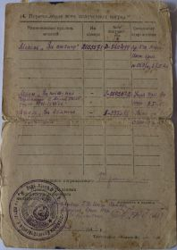 """За победу над Германией"" (№ документа: Л-0042072)"