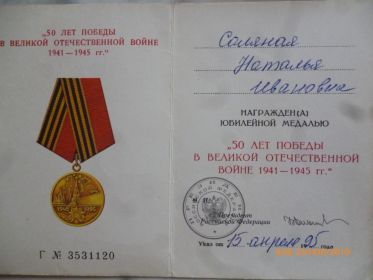 В ознаменовании 50 летия Победы в Великой Отечественной Войне 1945-1945г