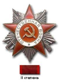 Орден Отечественной войны ll степени Приказ подразделения №: 18/н от: 26.04.1945 Издан: 12 гв. ск 1 Белорусского  фронта