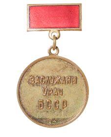 Заслуженный врач БССР