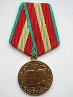 Юбилейная медаль «70 лет Вооружённых Сил СССР» учреждена Указом Президиума Верховного Совета СССР от 28 января 1988 года[1] в ознаменование 70-й годовщины Воору...