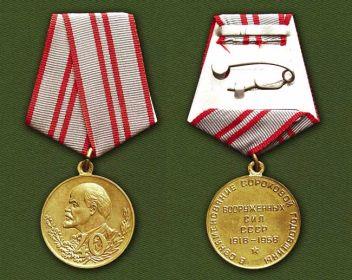 Юбиле́йная меда́ль «40 лет Вооружённых Сил СССР» учреждена Указом Президиума Верховного Совета СССР от 18 декабря 1957 года[1] в ознаменование 40-й годовщины Во...