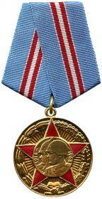 Юбилейная медаль «50 лет Вооружённых Сил СССР» учреждена Указом Президиума Верховного Совета СССР от 26 декабря 1967 года в ознаменование 50-й годовщины Вооружё...