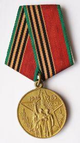 Юбилейная медаль «Сорок лет Победы в Великой Отечественной войне 1941—1945 гг.» учреждена Указом Президиума Верховного Совета СССР от 12 апреля 1985 года в озна...