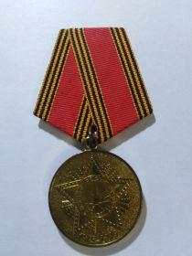 """Медаль """" 60 лет победы в Великой Отечественной Войне"""""""