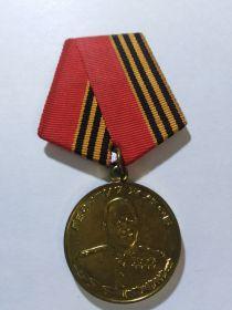 """Медаль """" Георгия Жукова"""""""