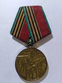 """Медаль """" 40 лет победы в Великой Отечественной Войне"""""""