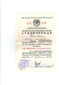 мой отец был трижды награжден орденом Красной звезды, медалью «За оборону Сталинграда», был награжден орденом Отечественной войны I степени, имеет множество мед...
