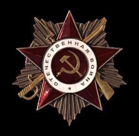 Орден Великой Отечественной войны 2 ой степени