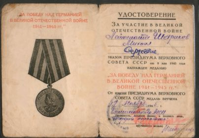 """""""За победу над Германией в ВОВ 1941-1945 гг."""""""