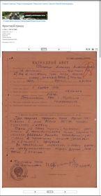 награжден «Орденом Отечественной войны 2 степени».