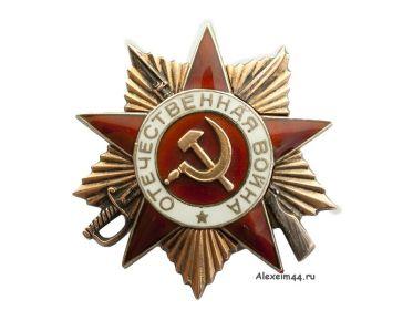 орден Отечественной войны I степени (боевой)