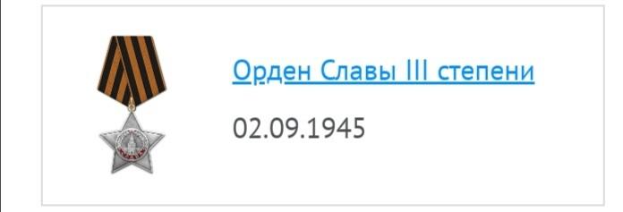 Орден Отечественной войны первой степени, Орден Славы третьей степени