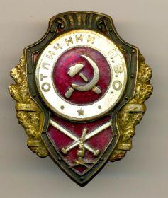 """Знак отличия """"Отличник ПВО"""""""