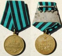 Медаль «За взятие Кенигсберга» от 10/10/1945