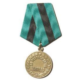 """медаль """" За освобождение Белграда"""""""