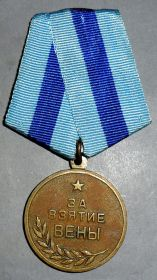 "медаль "" За взятие Вены"""