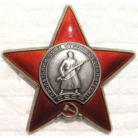 Орден Красная Звезда.
