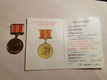 Медаль «За доблестный труд. В ознаменование 100-летия со дня рождения Владимира Ильича Ленина»