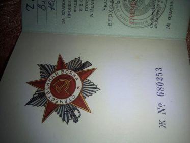 Орден ВОВ II степени