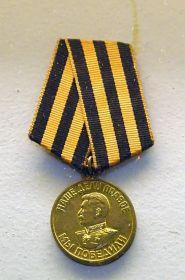 """Медаль """"За победу над Германией в ВОв 1941-1945гг."""""""
