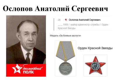 """Медаль """"За боевые заслуги"""" и Орден Красной Звезды"""