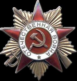 Орден Отечественной войны П степени – 11.03.1985 г.