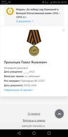 Медаль за победу над Германией! В Великой отечественной войне 1941-1945