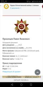 Орден Великой отечественной войны l степени