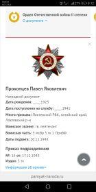 Орден Великой отечественной войны ll степени