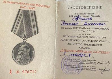 """""""В Память 800-летия Москвы"""""""
