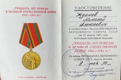 """медаль """"30 лет Победы в Великой Отечественной Войне"""""""