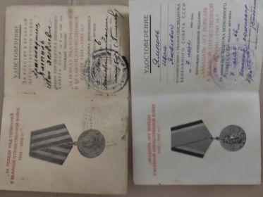 """Медаль """"За победу над Германией"""", юбилейные медали"""