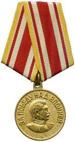 Медаль «За победу над Японией