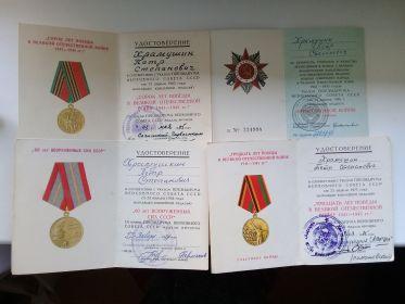 Медали и орден отечеств. войны