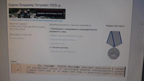 """Медаль """"За отвагу"""" """"Орден Отечественной войны 1 степени"""""""