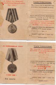 """""""За освобождение Праги """", """"За взятие Будапешта"""", """"За победу над Германией в Великой Отечественной войне 1941-1945 г.г."""""""