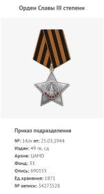 Орден Славы IIIстепени