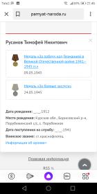 """Медаль"""" За боевые заслуги"""""""