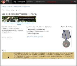 Медаль «За отвагу» 19.06.1945 Приказ 035/н