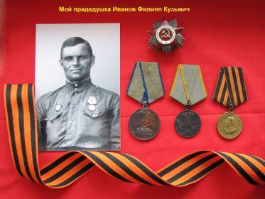 медали «За отвагу», «За боевые заслуги», «За победу над Германией в Великой Отечественной войне 1941-1945гг» и орден Отечественной войны I степени