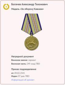 """""""За оборону Кавказа"""""""