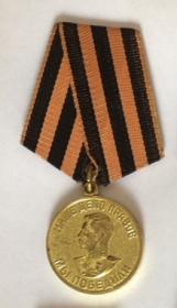 За победу над Германией в Великой Отечественной войне 1941 - 1945 гг.